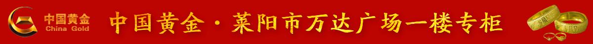 中国黄金·莱阳万达旗舰店
