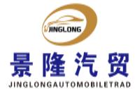 贵州景隆汽车销售服务有限公司
