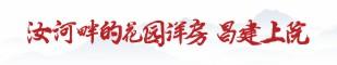 汝州市昌建宏辉置业有限公司