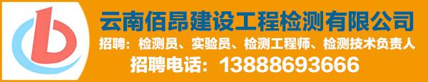云南佰昂建设工程检测有限公司