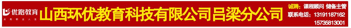 山西环优教育科技有限公司吕梁分公司
