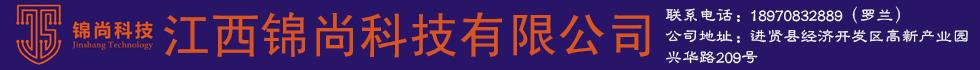 江西锦尚科技有限公司
