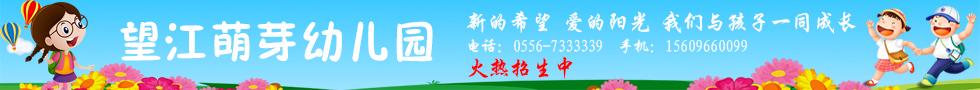 望江萌芽幼儿园