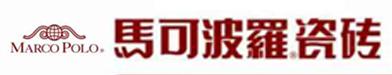 廣東馬可波羅瓷磚攸縣總代理