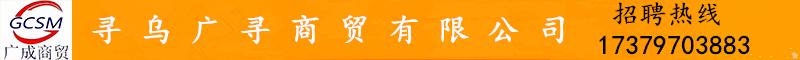 寻乌县广成商贸有限公司