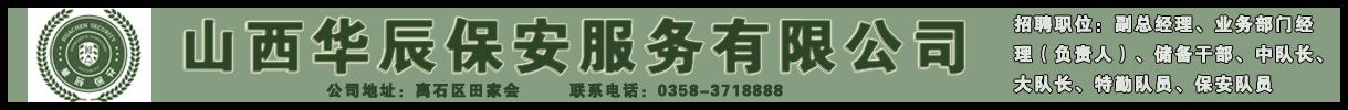 山西华辰保安服务有限公司