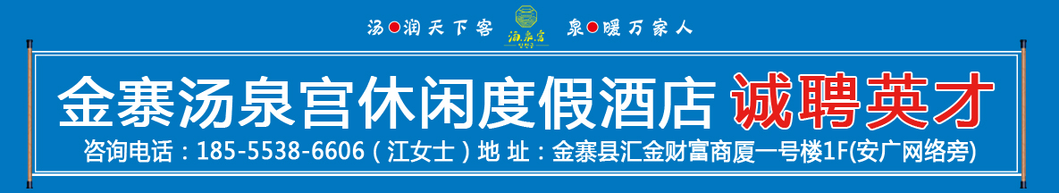 金寨县汤泉宫休闲度假酒店