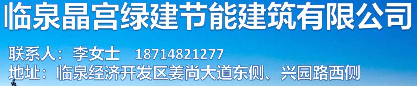 臨泉晶宮綠建節能建筑有限公司