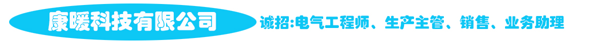 江苏康暖科技有限公司