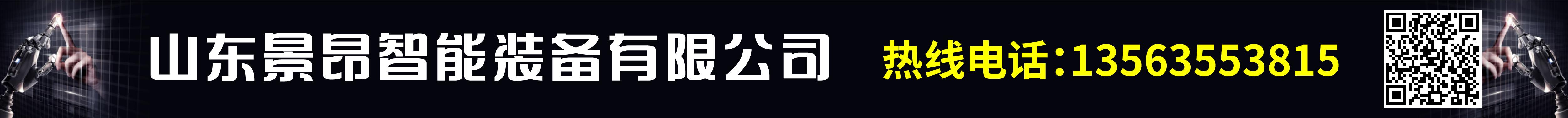 山東庫卡景昂智能裝備有限公司