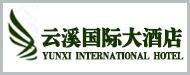 四川云溪國際大酒店有限公司