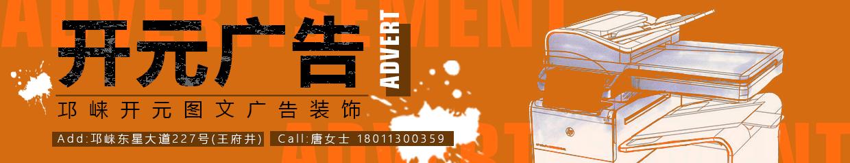 邛崃开元图文广告装饰