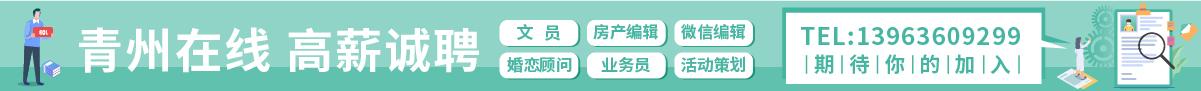 青州市城市在線廣告服務部