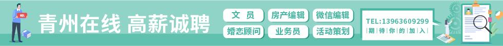 青州在线招人了
