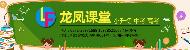 杞縣龍鳳課堂培訓中心