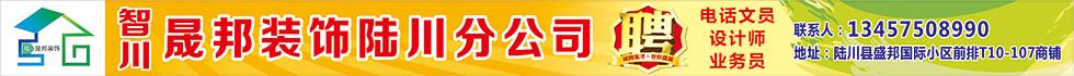 陆川县智川晟邦装饰设计工程有限责任公司