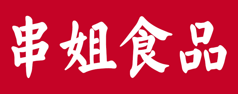 山东串姐食品有限公司