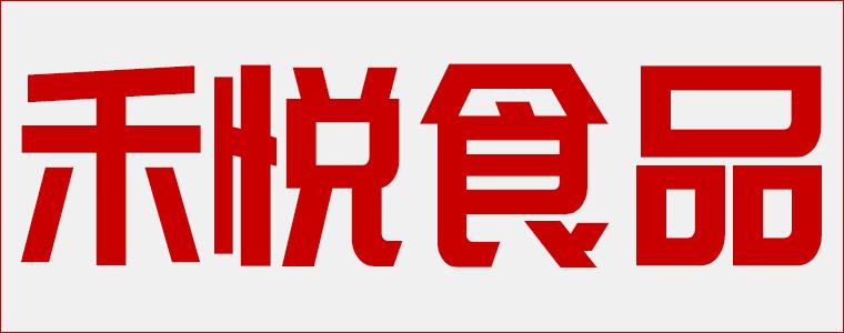 山东禾悦食品有限公司