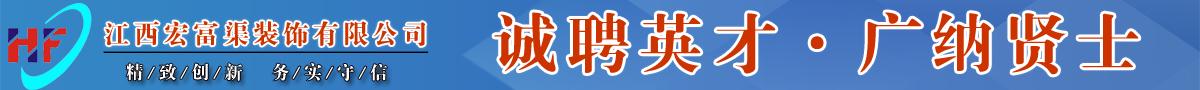 江西宏富渠装饰有限公司