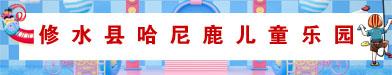 修水县哈尼鹿儿童乐园