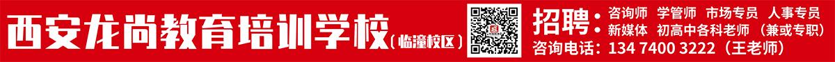 西安龙尚教育培训学校