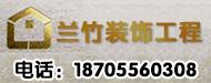 合肥蘭竹裝飾工程桐城分公司