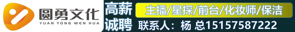 阜陽圓勇文化傳播有限公司