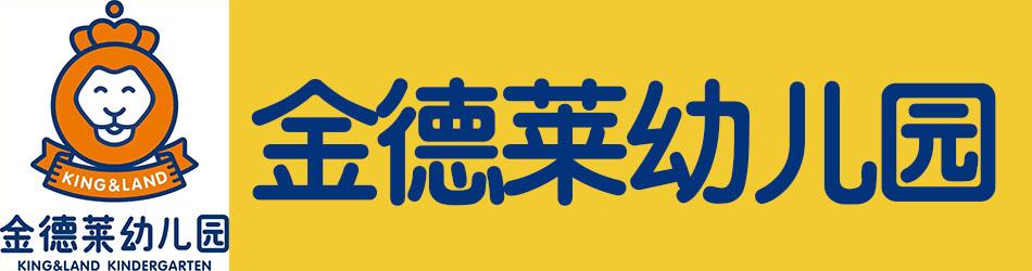 四川金德莱教育科技有限公司
