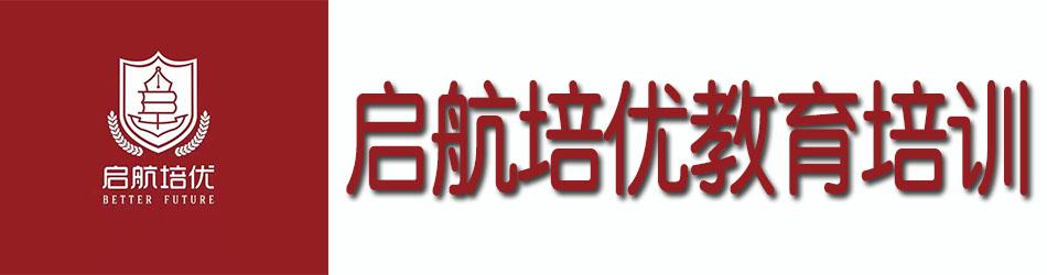 崇州市启航培优教育培训学校有限责任公司