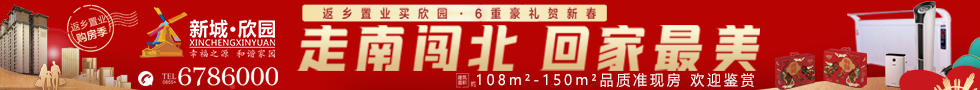榕江新城・欣园