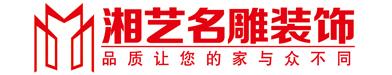 湘藝名雕裝飾工程有限公司