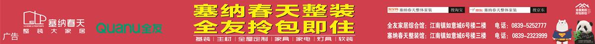 苍溪县全友家居综合馆