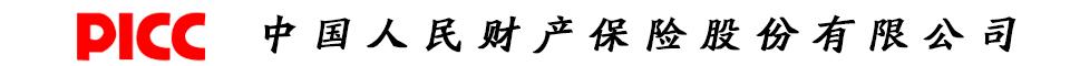 中國人民財產保險股份有限公司(惠水支公司)