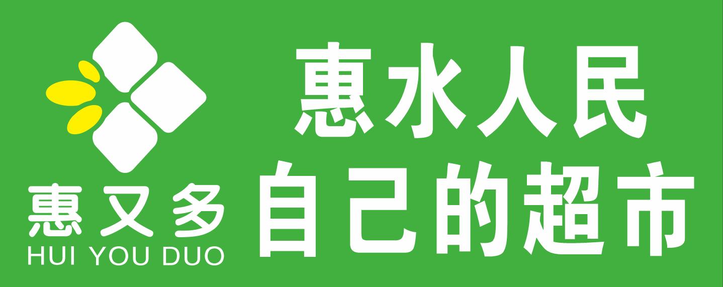 貴州惠又多超市