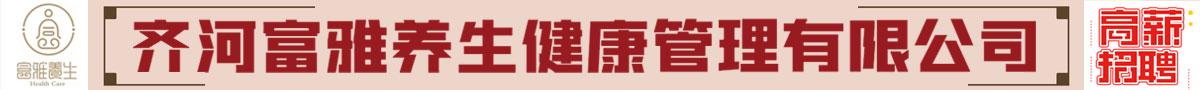 齊河富雅養生健康管理有限公司