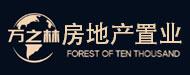 西安万之林房地产置业有限公司
