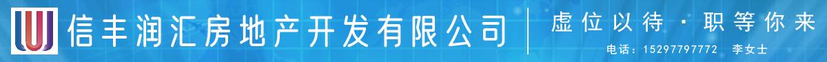 信丰润汇房地产开发有限公司