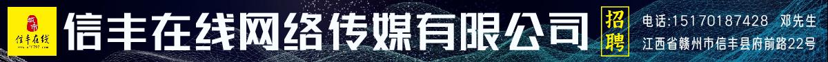 信丰在线网络传媒有限公司