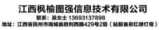 江西枫榆图强信息技术有限公司