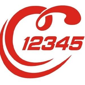 嘉峪关12345中心