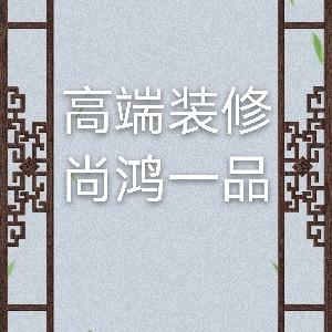 北京尚鸿一品国际装饰