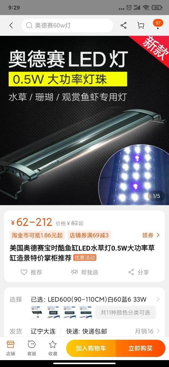 奥德赛LED水草灯出售