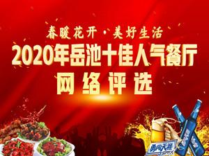 2020年岳池十佳人气餐厅网络评选