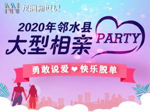 """2020年邻水县大型相亲""""party"""""""