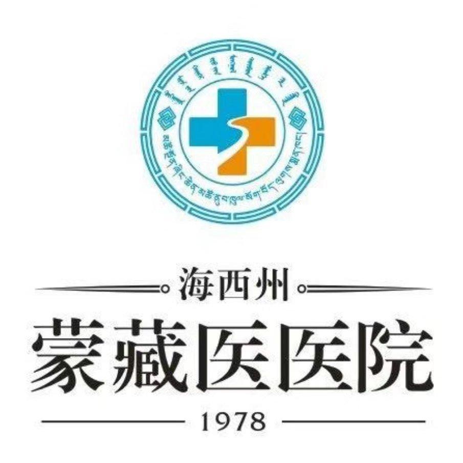 海西州蒙藏医院