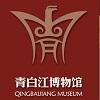 青白江博物馆