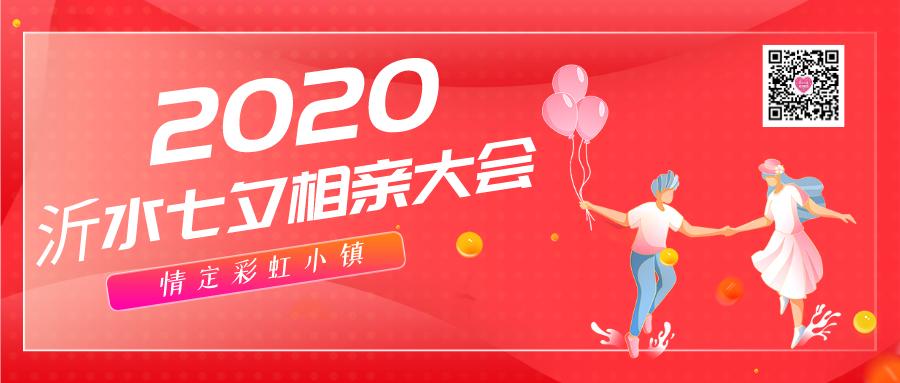 2020七夕相亲大会