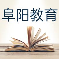 阜阳教育_学生园地