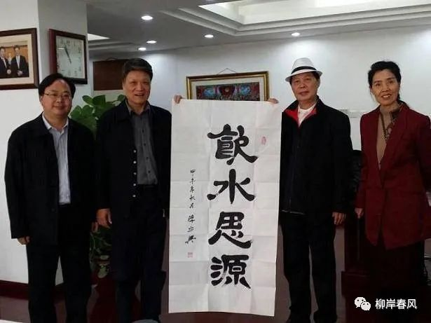【友利.柳岸春风】获原全国政协副主席陈宗兴书法题字!