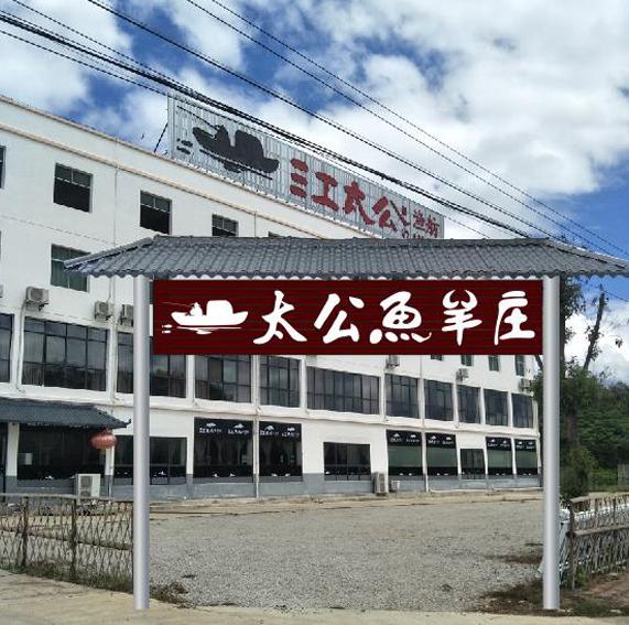 定南在线吃货团――太公鱼羊农庄(免费试吃活动招募)